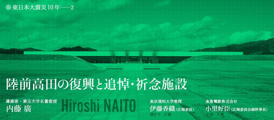 陸前高田の復興と追悼・祈念施設